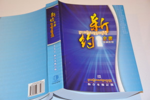 Khmer – Chinese Bilingual New Testament KHSV-RCUV with Color Maps ព្រះគម្ពីរសម្ពន្ធមេត្រីថ្មីពីរភាសា (ខ្មែរ/ចិន)