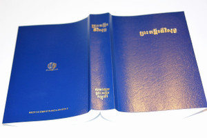Today's Khmer Language Bible for Cambodians in Prisons / Khmer Standard Version ព្រះគម្ពីរដ៏វិសុទ្ធ ភាសាខ្មែរបច្ចុប្បន្ន