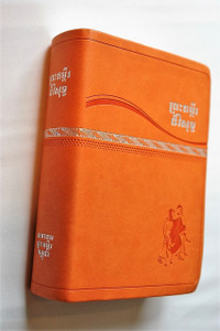 Khmer Holy Bible with Silver Edges and Thumb Index Purse 045 Mid Size with Color Maps / Orange Imitation Leather Cover   ព្រះគម្ពីរដ៏វិសុទ្ធ ភាសាខ្មែរបច្ចុប្បន្ន