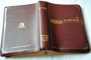 Khmer Holy Bible Old Version Luxury Leather Edition with Gold Gilding, Zipper and Thumb Index Hammond / ព្រះគម្ពីរបរិសុទ្ធ  with Color Maps