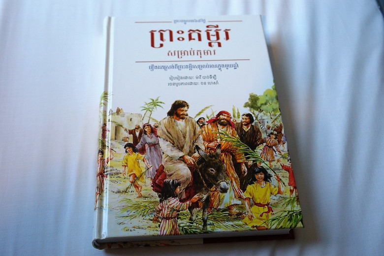 Cambodian Children's Bible in 365 Stories in Today's Khmer Language
