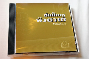 The Gospel of Matthew in Khmer Language on Audio CD  MP3 Format ដំណឹងល្អរៀបរៀងដោយលោកម៉ាថាយ