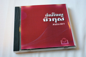 The Gospels of Mark in Khmer Language on Audio CD MP3 Format ដំណឹងល្អរៀបរៀងដោយលោកម៉ាកុស