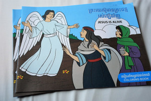 Jesus is Alive Khmer – English Bilingual Bible Theme Coloring Book 12 Pages