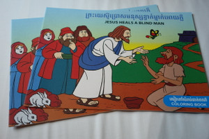 Jesus Heals A Blind Man Khmer – English Bilingual Bible Theme Coloring Book 12 Pages