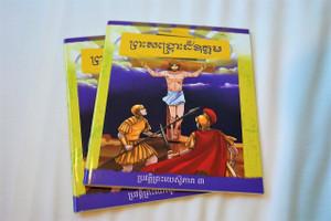Jesus The Mighty Saviour Khmer Language Edition Comic Strip Gospel Booklet / Great for Children from Cambodia ព្រះសង្គ្រោះដ៏ឧត្តម