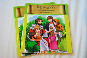 Jesus A Friend For All - Khmer Language Edition Comic Strip Gospel Booklet / Great for Children from Cambodia មិត្តសម្លាញ់របស់មនុស្សគ្រប់រូប
