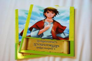 Jesus Born to be King - Khmer Language Edition Comic Strip Gospel Booklet / Great for Children from Cambodia ប្រសូតមកជាព្រះមហាក្សត្រ