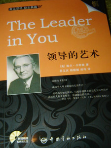 The Leader in You / Bilingual English - Chinese edition [Paperback]