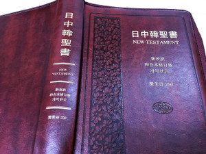 Trilingual New Testament: Japanese – Chinese – Korean – Chinese Pin Yin / With Chinese Hymnal that is Indexed with Titles in English, Japanese, and Korean