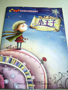 The Little Prince / Bilingual Children's Picture Book / Colorful