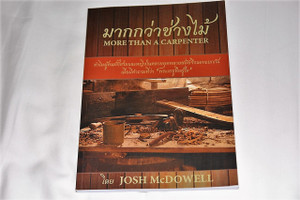 More Than a Carpenter Thai Language Edition by Josh McDowell / มากกว่าช่างไม้