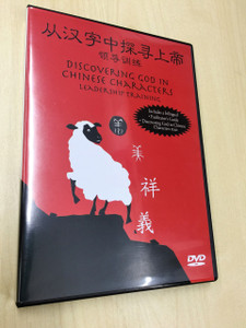 Discovering God in Chinese Characters DVD Leadership Training 2007 / Includes a bilingual Facilitator's Guide and Tract