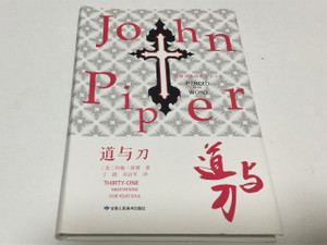 Pierced by the Word: Thirty One Meditations for Your Soul by John Piper CHINESE LANGUAGE EDITION 慰藉灵魂的箴言三十一 / Desiring God Foundation