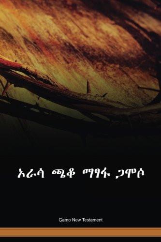 Gamo Language New Testament / ኦራሳ ጫቆ ማፃፋ ጋሞሶ (GMVNT) / Ethiopia