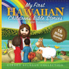 My First Hawaiian Children's Bible Stories with English Translations / 16 Bible Stories / Language of USA and Hawaii