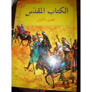 Arabic Childrens Bible / Beautiful Full Color Children's Bible [Hardcover]