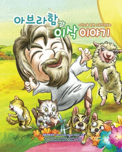 The Story of Abraham and isaac [Korean Edition]: Children's Picture Bible-Korean Edition (GENESIS - He Loves Us So Much [Korean Edition]) Paperback Choi Young Soon