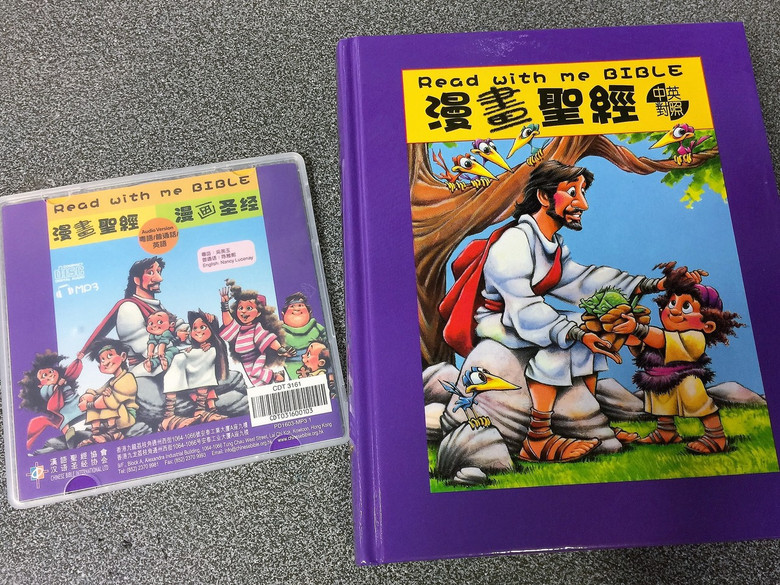 Read with Me Bible (Chinese and English Language Children's Bible with Color Pictures) / Hardcover / Chinese English Bible (9789625132709)