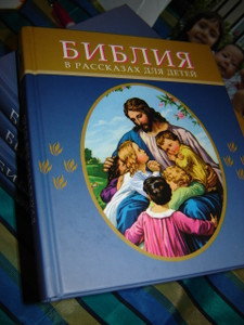 Russian Children's Bible/ Biblija V Raskaz Dlja Djetyi [Hardcover]