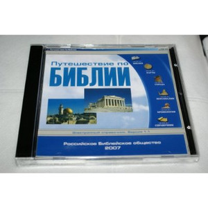 Russian Bible Software for Students of the Bibliya