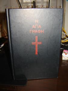 Greek (Tgv) Bible