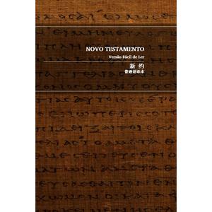 Portuguese - Chinese Bilingual New Testament Novo Testamento Bilingue Português - Chinês 葡萄牙语 - 中文双语新约 Novo Testamento Versão Fácil de Ler China 中国 Portugal