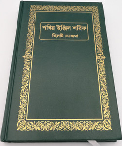 The New Testament in Sylheti Language / ছিলটি / Spoken by People living in the Sylhet Division of Bangladesh and in India in Meghalaya, the northern part of Tripura, and the southern part of Assam / Bengali Script (9789849119401)