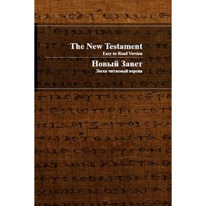 English Bilingual  The New Testament Easy-to-Read Version  Новый Завет легко читаемая версия  English  Russia Россия