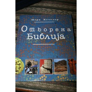 Macedonian Opening Up The Bible Encyclopedia [Hardcover]