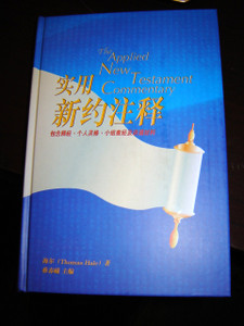 The Applied New Testament Commentary in CHINESE Language / Translation
