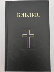 Baltic Sinti Gypsy Bible / Sinta, Sinte, Romani People of Central Europe / библия / Belarus - Lithuania Romani Dialect (9782940059201)