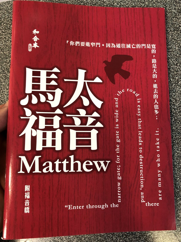 Chinese Gospel of Matthew with Gospel Bridge SUPER LARGE PRINT / Revised Chinese Union Version (RCUV) Traditional Chinese Script /  RCU590A / Printed in Hong Kong