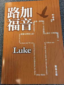 Chinese Gospel of Luke with Gospel Bridge SUPER LARGE PRINT / Revised Chinese Union Version (RCUV) Traditional Chinese Script / RCU590A / Printed in Hong Kong
