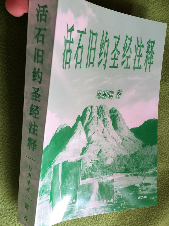 Believer's Bible Commentary, Old Testament, Simplified Chinese Script Edition / 舊約聖經注釋 / Author: William MacDonald