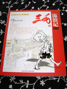 The Wandering of Sanmao - Chinese Classic Colorful Comic Strip Book