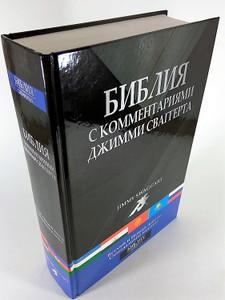The Jimmy Swaggart Study Bible RUSSIAN LANGUAGE EDITION / Библия с комментариями Джимми Сваггерта (9781934655702)