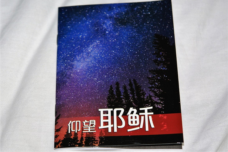 Looking unto Jesus – Hebrews 12:2   仰望耶稣 / Chinese Simplified Script Edition Mandarin / Translated from the French of Theodore Monod
