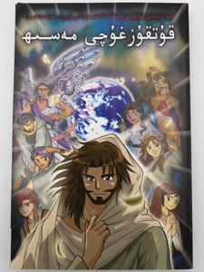 Manga Messiah - Uyghur Language Edition / Hidenori Kumai, Kozumi Shinozawa, Atsuko Ogawa, Chihaya Tsutsumi/ The Uighur language ئۇيغۇر تىلى, Уйғур тили, Uyghur tili, Uyƣur tili or ئۇيغۇرچە, Уйғурчә, Uyghurche, Uyƣurqə) (9789628457205)