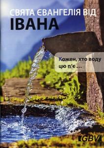 Gospel of John in Ukrainian Language / Євангеліє від Івана / Great for Outreach / Українська мова (9783866989405)
