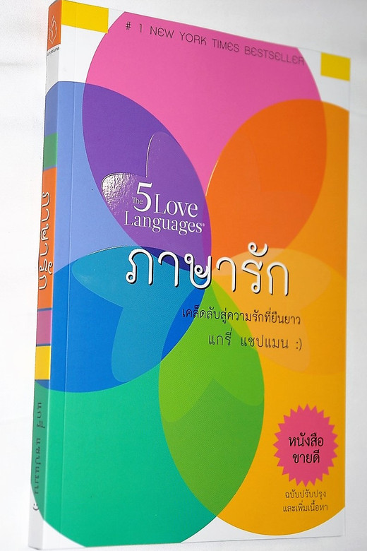 The 5 Love Languages: The Secret to Love that Lasts in Thai / Thailand Edition / 5 ภาษารัก by แกรี่ แชปแมน