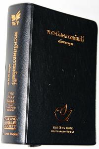 Thai Language Holy Bible with BIRD on the Cover, Thumb Indexed, Purse Size พระคัมภีร์ฉบับมาตรฐาน ปกไวนิลสีดำ มีดัชนี ขนาดพิเศษ (THSV 32 PL TI) Thai Standard Version (9786167218533)