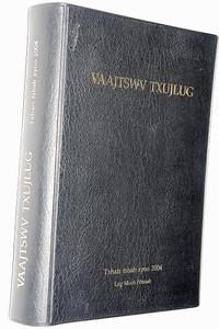 Blue Hmong Bible / Standard Version / VAAJTSWV TXUJLUG cawm tuabneeg txusjsa / Txhais lawv le hauv paug lug / Large Blue Hmong Language Standard Bible HMOBSV 63 (9749238753 )