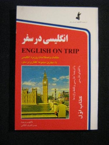 English on Trip [Import] [Paperback] by Anonymous
