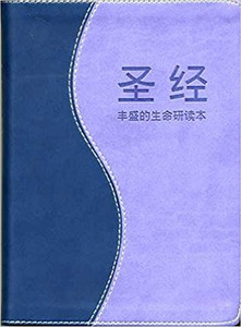 The Full Life Study Bible in Chinese Language / Blue-purple Duo-tone Pu Leather Cover (Waterproof, Elastic, Anti-mildew, and Abrasion-resistant) Chinese Fire Bible (9780736103923)