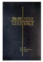 Chinese English Bible Bilingual Union Traditional (Small Size Bible - Hard