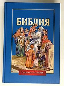 Bible Stories for Children Russian Edition 432 pages / Библия Ветхий и Новый Завет в пересказе Для Детей /Russian Children's Bible