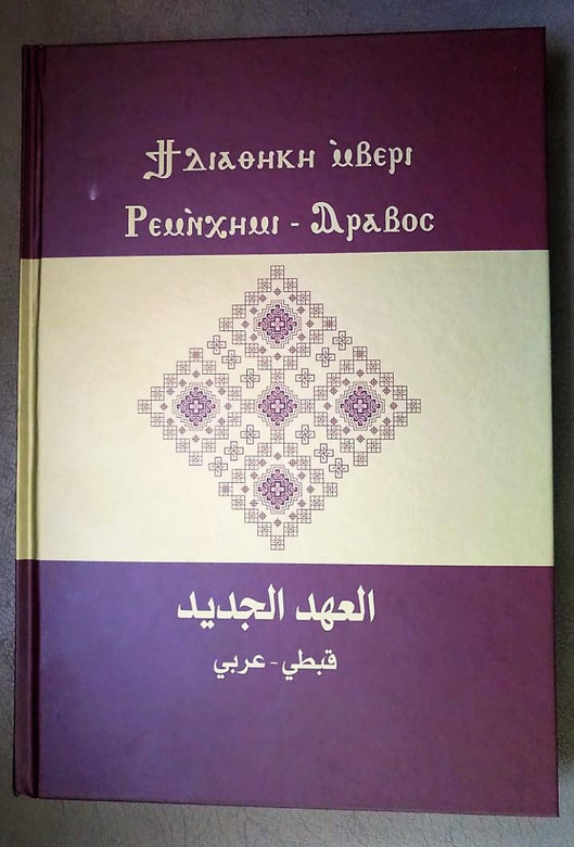 New Testament Coptic - Arabic / Great for Egyptian Copt Believers / ϯⲙⲉⲑⲣⲉⲙⲛ̀ⲭⲏⲙⲓ / Bohairic / Egypt Coptic liturgy translation which read in the Coptic churches (9789772304653)