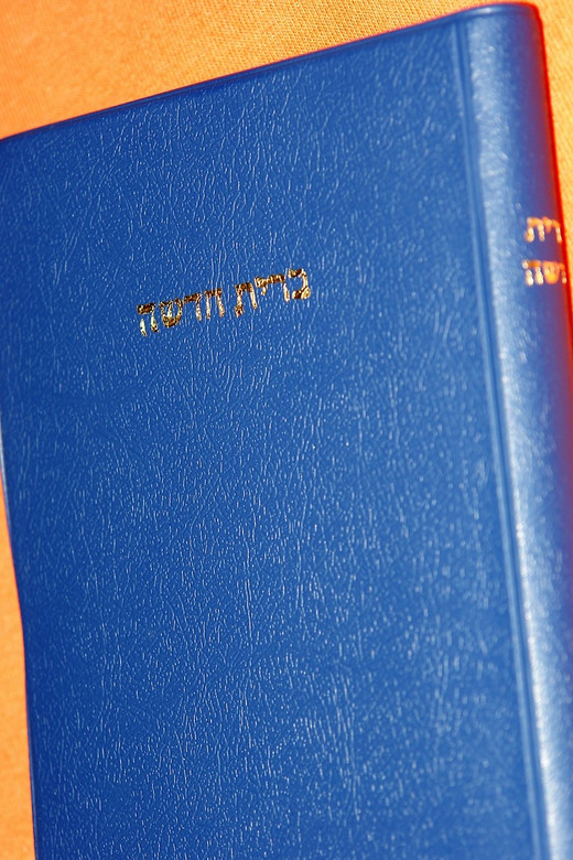 Hebrew New Testament M262 UBS-EPS 2002 / Modern Hebrew Language / Israel (9780900185700)
