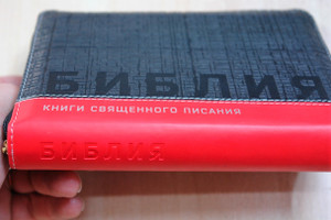 Russian Synodal Bible / Синодальный перевод / Black Luxury Vinyl Cover with Red Spine, Siver Edges, Thumb Index, and Zipper